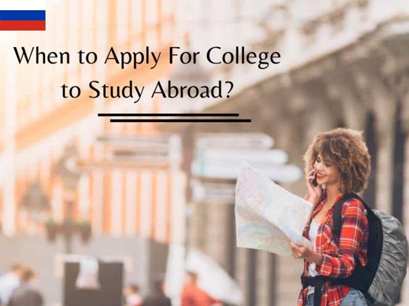 درخواست تحصیل برای دانشگاههای روسیه