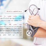بیمه دانشجویی در ایتالیا